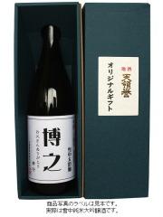 【父の日】オリジナルラベル酒 雪中純米大吟醸酒 720ml
