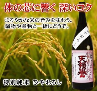 天領誉 秋の美酒便 特別純米ひやおろし