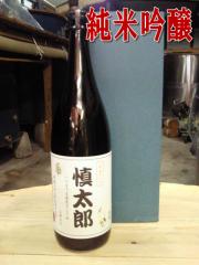 【敬老の日】オリジナルラベル酒 純米吟醸 1800ml