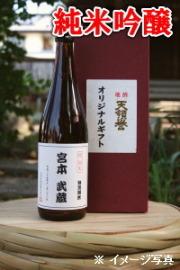 【敬老の日】オリジナルラベル酒 純米吟醸 720ml