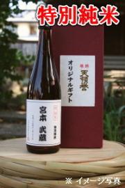 【敬老の日】オリジナルラベル酒 特別純米 720ml