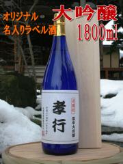 【オリジナル名入りラベル酒】大吟醸 1800ml