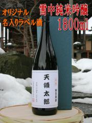 【オリジナル名入りラベル酒】雪中純米吟醸 1800ml