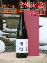 【オリジナル名入りラベル酒】特別純米酒 720ml
