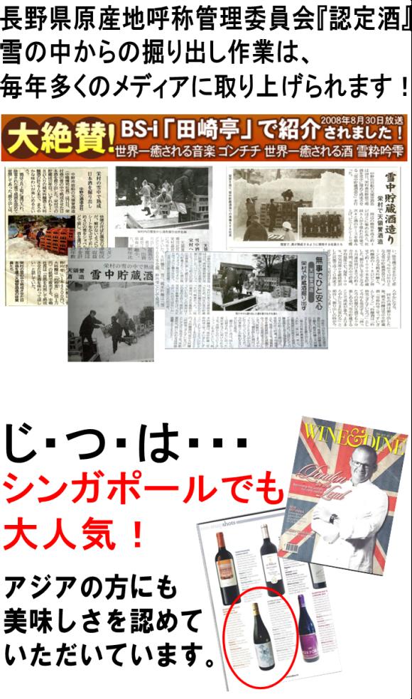 長野県原産地呼称管理委員会『認定酒』
