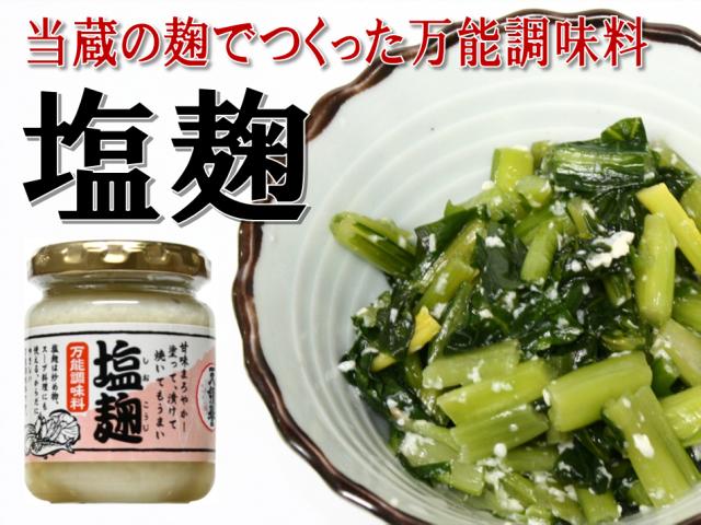 当蔵の麹でつくった万能調味料 塩麹(しおこうじ)
